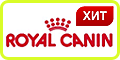 Royal Canin • Роял Канин (Хит!)