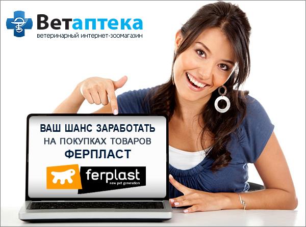 ЗАРАБАТЫВАЙТЕ на покупках товаров Ферпласт! -20%