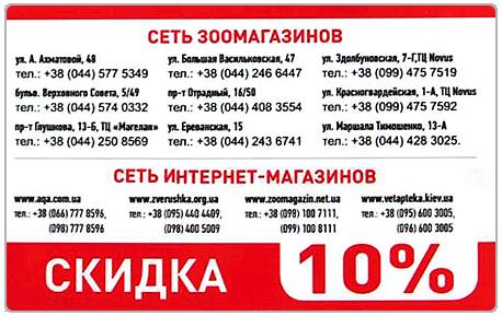 zverushka.org.ua - ZooBonus -10%