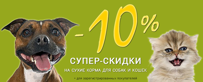 Скидка -10% на корма для собак и кошек!