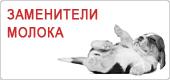 Заменители молока для щенков Роял Канин • Royal Canin